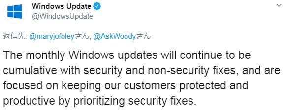 WindowsUpdate公式ツイート