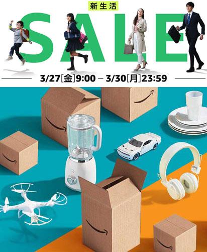 Amazon 新生活セール