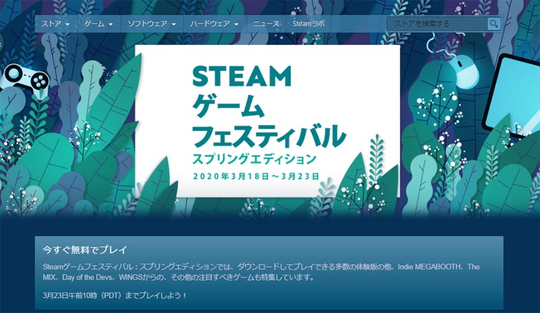Steamゲームフェスティバル