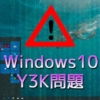 Windows10 Y3K問題