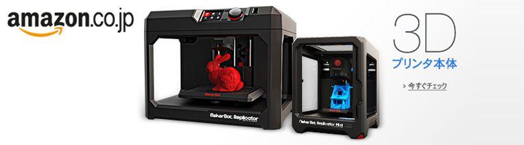 Amazon - 3Dプリンタストア