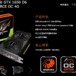 GTX 1650 D6 WINDFORCE OC 4G (GV-N1656WF2OC-4GD)