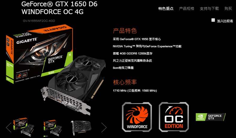 GTX 1650 D6 WINDFORCE OC 4G (GV-N1656WF2OC-4GD)