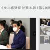 新型コロナウイルス感染症対策本部(第29回)