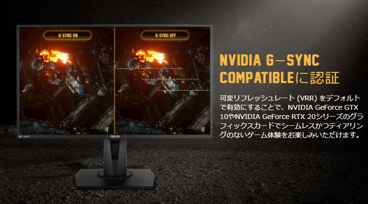 VG279QM - G-Sync Compatible対応