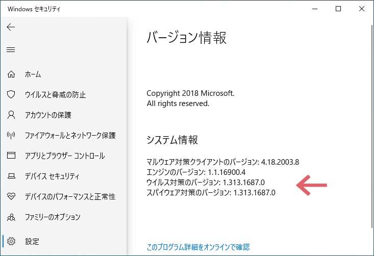 Windows Defender - ウイルス対策のバージョン