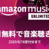 Amazon Music Unlimited - 3か月無料キャンペーン