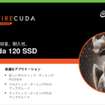 Seagate FireCuda 120シリーズ
