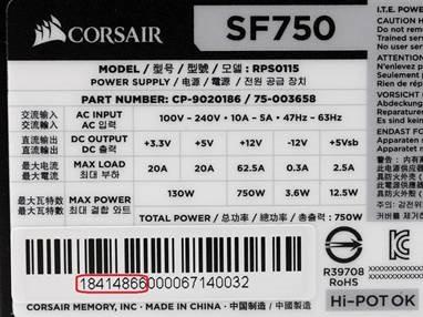 Corsair SFシリーズ - 不良品のロットコード確認方法