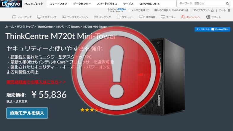 Lenovo ThinkCentre M720t Mini-Tower