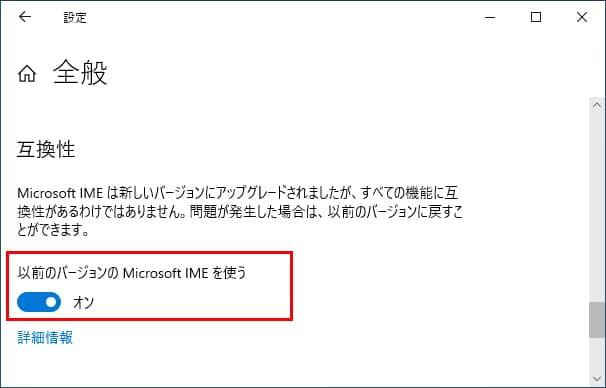 『以前のバージョンの Microsoft IME を使う』をオンに変更