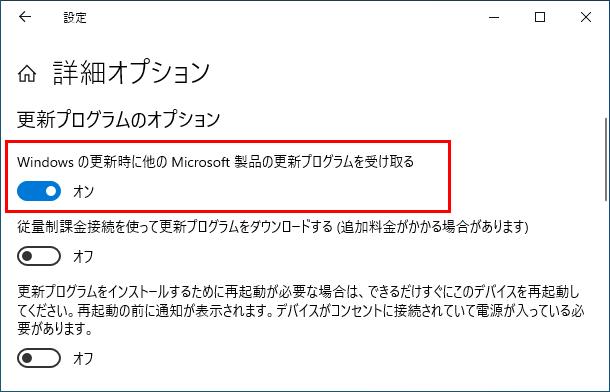 『Windows の更新時に他の Microsoft 製品の更新プログラムを受け取る』をオフにできない