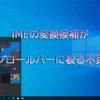 IMEの変換候補がスクロールバーに被る不具合