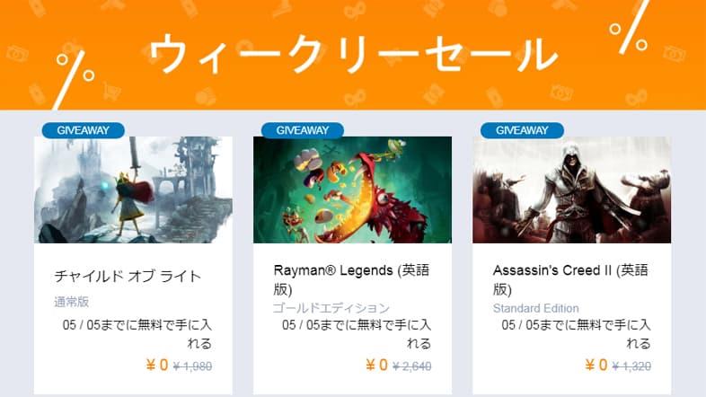 『チャイルド オブ ライト』『アサクリ2 (英語版)』『Rayman Legends (英語版)』が無料