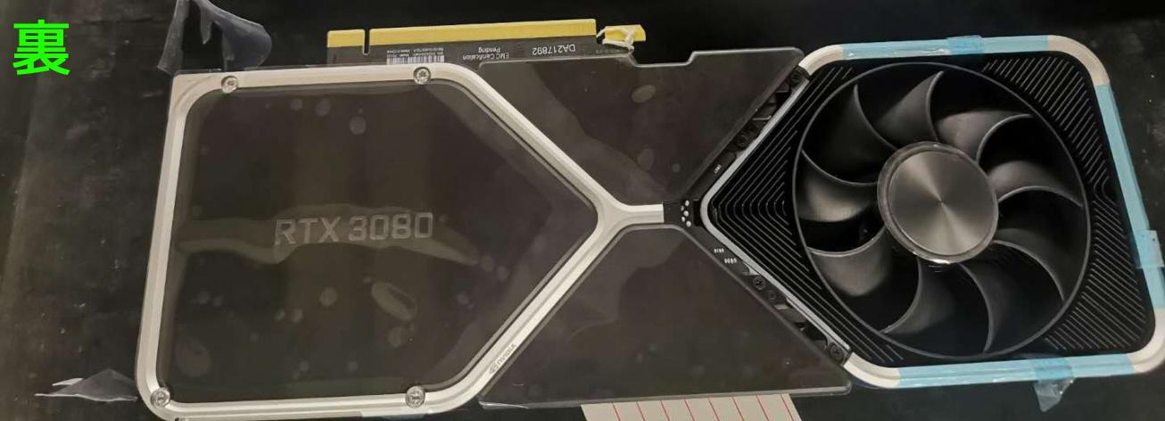 GeForce RTX 3080 - 裏面