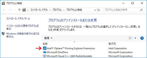 Intel Optane Pinning Explorer Extensions