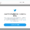 IE11でツイッターが表示されなくなる
