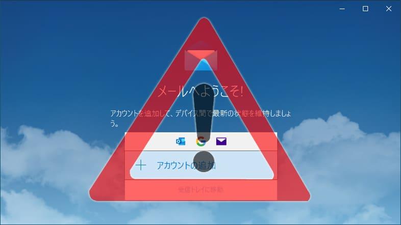 Windows10メールアプリ