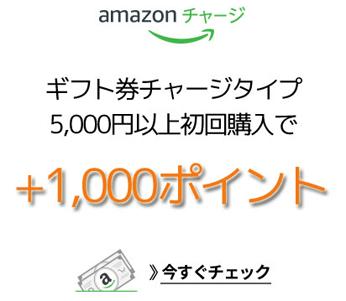 初回購入時に5,000円以上チャージで1,000ポイント