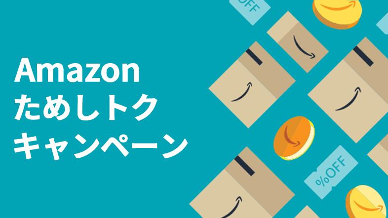 Amazon - ためしトク