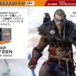 AMD ゲームがもらえるキャンペーン 第2弾
