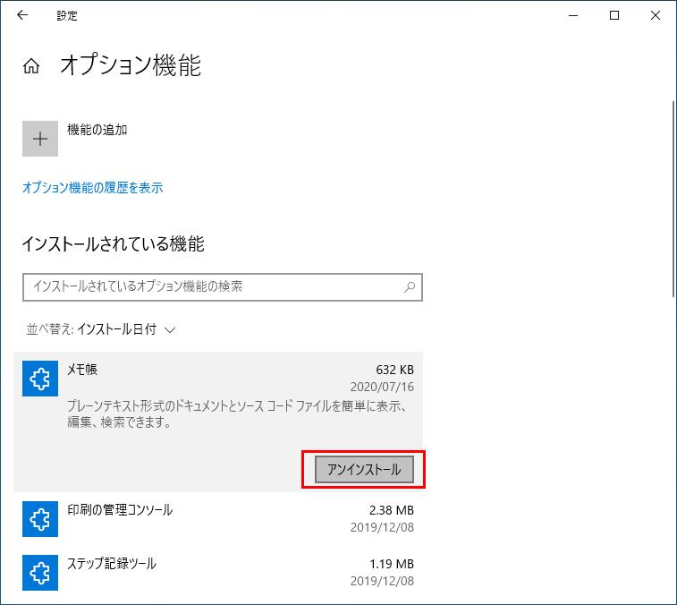 Windows10のアクセサリ内のアプリを削除する方法