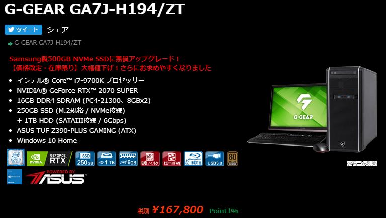 TSUKUMO BTO PC - G-GEAR GA7J-H194/ZT