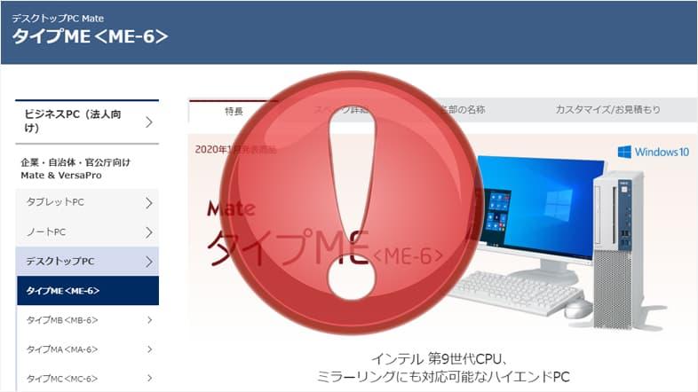 NEC Mateシリーズ