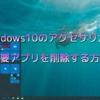 Windows10のアクセサリから不要のアプリを削除する方法