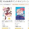 Kindle本ポイントキャンペーン