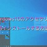 Windows10のアクセサリを再インストールする方法