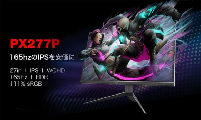 Pixio Japan PX277 Prime (PX277P)