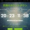 NVIDIA Ultimate Countdown