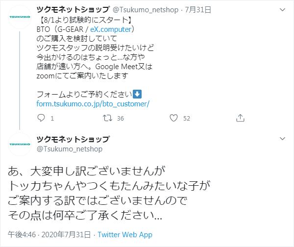 TSUKUMO ツイート