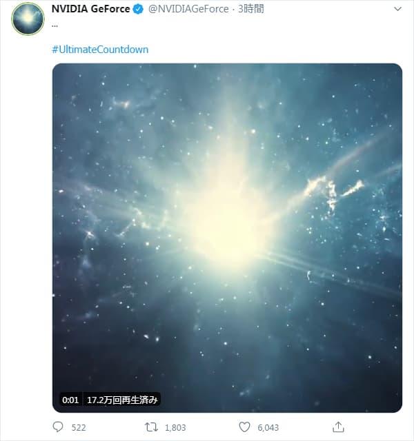 NVIDIA GeForceのツイート