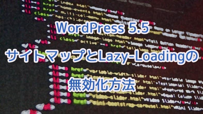 WordPress 5.5で追加されたサイトマップとLazy-Loadingの無効化方法