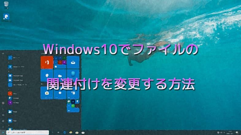 Windows10でファイルの関連付けを変更する方法