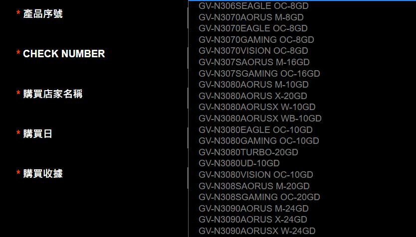 Gigabyte RTX 3000シリーズ製品