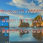 Windows10 v2004にWWAN LTEモデムでネット接続が行えなくなる不具合