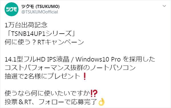 TSUKUMOのツイート