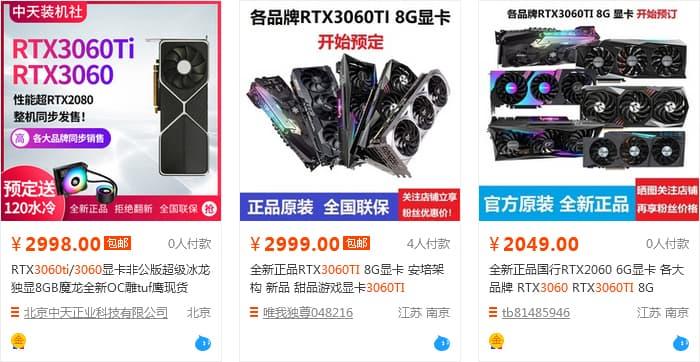 Taobaoで予約受付中のGeForce RTX 3060 Ti