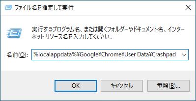 ファイル名を指定して実行 - Chromeの例