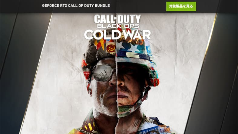 GeForce RTX 3080 / 3090 - CoD:BO CWバンドル