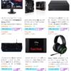 Amazon - パソコン、ゲーミング・周辺機器がお買い得
