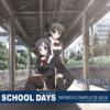 SCHOOLDAYS SERIES COMPLETE BOX