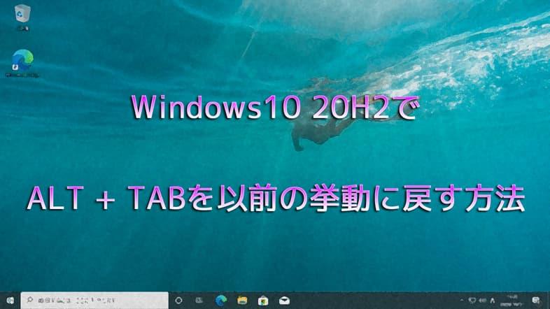 Windows10 20H2でALT + TABを以前の挙動に戻す方法