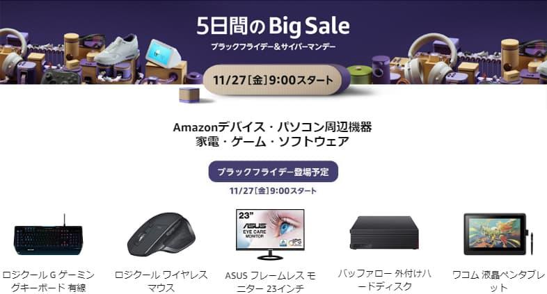 Amazon ブラックフライデー&サイバーマンデー2020