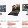 Amazonサイバーマンデー - 人気のパソコンやタブレット、モニターがお買い得