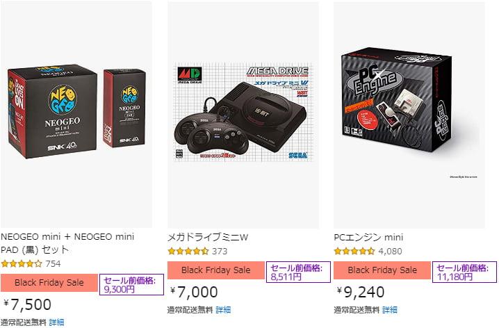 Amazonブラックフライデー&サイバーマンデー - 復刻ゲーム機