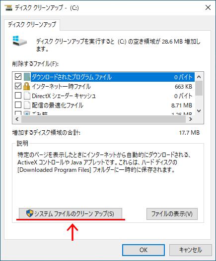 『システム ファイルのクリーン アップ』を押して『以前の Windows のインストール』を選択すれば削除できる